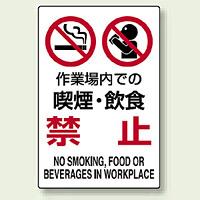 JIS規格安全標識 ボード 作業場内での・・禁止 450×300 (802-271A)