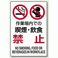 作業場内での喫煙・・ エコユニボード 450×300 (802-271)