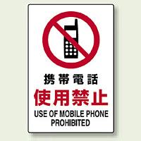 JIS規格安全標識 ステッカー 携帯電話使用禁止 450×300 (802-282)