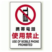 携帯電話使用禁止 エコボード 450×300 (802-281)