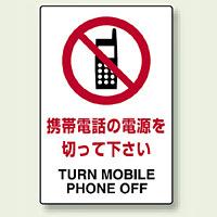 JIS規格安全標識 ステッカー 携帯電話の電源を切って下さい 450×300 (802-292)