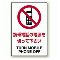 携帯電話の電源を・・ エコボード 450×300 (802-291)