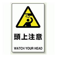 JIS規格安全標識 ステッカー 450×300 頭上注意 (802-412)
