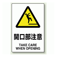 JIS規格安全標識 ボード 450×300 開口部注意 (802-431)
