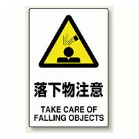 JIS規格安全標識 ステッカー 450×300 落下物注意 (802-442)