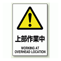 JIS規格安全標識 ボード 450×300 上部作業中 (802-451)