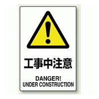 JIS規格安全標識 ステッカー 450×300 工事中注意 (802-462)