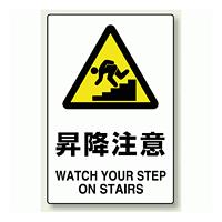 昇降注意 ステッカー 450×300 (802-472)