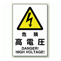 JIS規格安全標識 ステッカー 450×300 危険高電圧 (802-492)