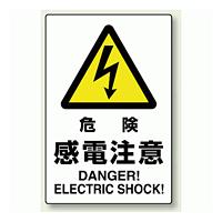 危険 感電注意 ステッカー 450×300 (802-502)