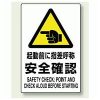 起動前に指差呼称 安全確認 エコユニボード 450×300 (802-511)