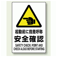 JIS規格安全標識 ステッカー 450×300 起動前に・・安全確認 (802-512)