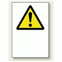 JIS規格安全標識 ステッカー 450×300 注意マークのみ1 (802-542)