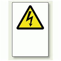 JIS規格安全標識 ボード 450×300 注意マークのみ2 (802-551)