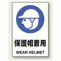 JIS規格安全標識 ステッカー 450×300 保護帽着用 (802-602)