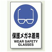 保護メガネ着用 エコユニボード 450×300 (802-611)