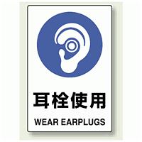 JIS規格安全標識 ボード 450×300 耳栓使用 (802-621)