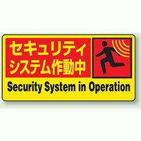 ステッカー セキュリティシステム作動中 (5枚1組) (802-63)