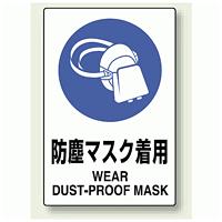 JIS規格安全標識 ボード 450×300 防塵マスク着用 (802-631)