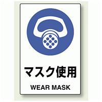 JIS規格安全標識 ボード 450×300 マスク使用 (802-641)