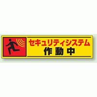 反射ステッカー セキュリティシステム作動中 (5枚1組) (802-65)
