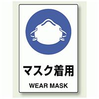 JIS規格安全標識 ボード 450×300 マスク着用 (802-651)