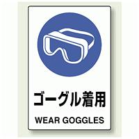 JIS規格安全標識 ボード 450×300 ゴーグル着用 (802-661)