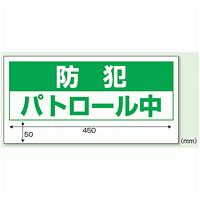 防犯パトロール中 車両用マグネット (反射印刷) (802-67)