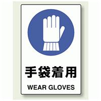 JIS規格安全標識 ボード 450×300 手袋着用 (802-671)