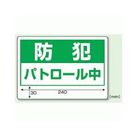 自転車かご用標識 (反射印刷) (802-68)