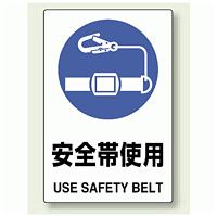 安全帯使用 エコユニボード 450×300 (802-681)