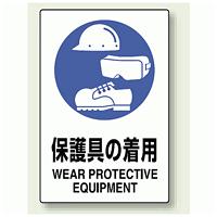 JIS規格安全標識 ステッカー 450×300 防護具の着用 (802-692)