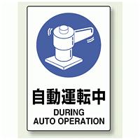 JIS規格安全標識 ボード 450×300 自動運転中 (802-701)