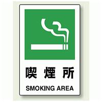 JIS規格安全標識 ボード 450×300 喫煙所 (802-801)