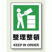 JIS規格安全標識 ボード 450×300 整理整頓 (802-811)