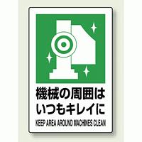 JIS規格安全標識 ボード 450×300 機械の周辺はいつもキレイに (802-831)