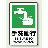 JIS規格安全標識 ボード 450×300 手洗励行 (802-841)