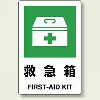 JIS規格安全標識 ボード 450×300 救急箱 (802-851)