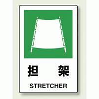 安全標識 担架 エコユニボード 450×300 (802-861)