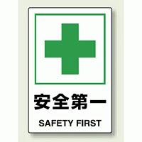 JIS規格安全標識 ボード 450×300 安全第一 (802-871)