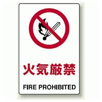 JIS規格安全標識 ボード 火気厳禁 300×200 (803-041)
