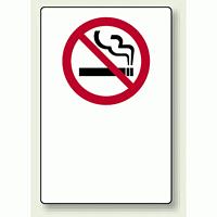 JIS規格安全標識 ボード 禁煙マークのみ 300×200 (803-061)