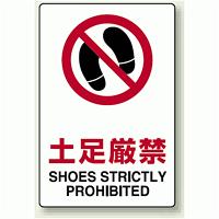 JIS規格安全標識 ボード 土足厳禁 300×200 (803-071)