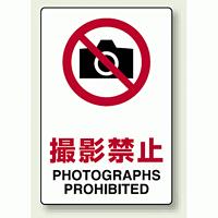 JIS規格安全標識 ボード 撮影禁止 300×200 (803-091)