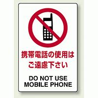 JIS規格安全標識 ボード 携帯電話の使用はご遠慮下さい 300×200 (803-111)