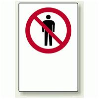 JIS規格安全標識 (ステッカー) 立入禁止マークのみ 5枚入 (803-31A)