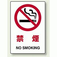 禁煙 ステッカー 5枚1組 (803-32A)
