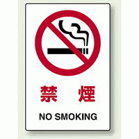 JIS規格安全標識 (ステッカー) 禁煙 5枚入 (803-32A)