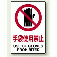 手袋使用禁止 ステッカー 5枚1組 (803-34A)