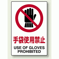 JIS規格安全標識 (ステッカー) 手袋使用禁止 5枚入 (803-34A)